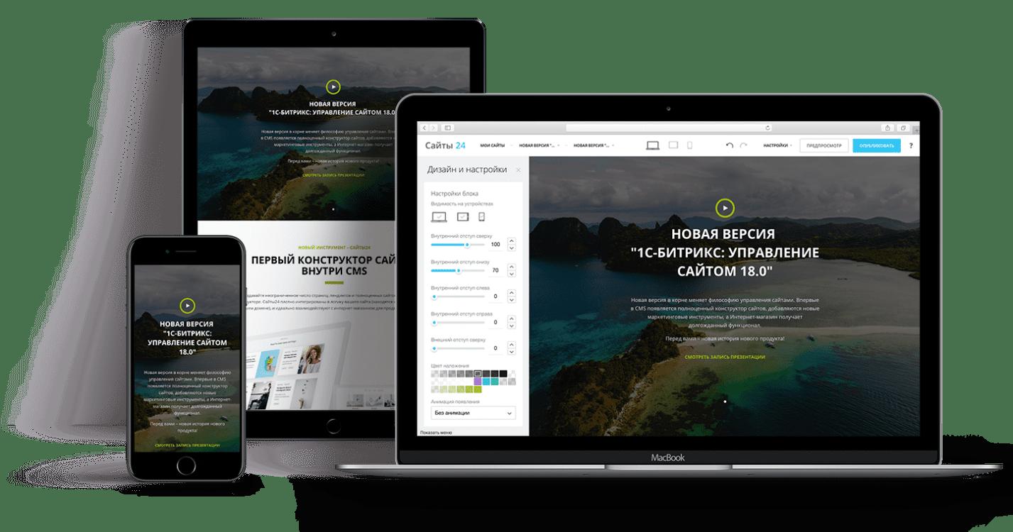 Пример создания сайта bitrix сделать сайт интернет магазин самому